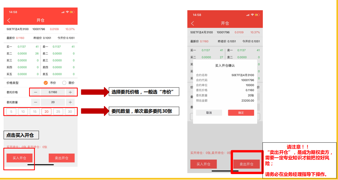 ETF期权手机APP交易流程