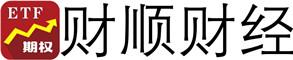 财顺财经-专注50etf期权学习研究的网站